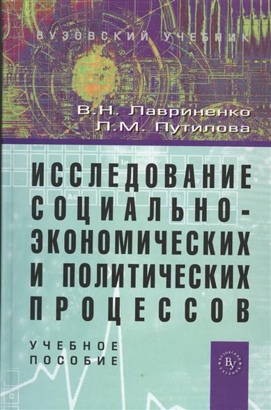 Лавриненко В., Путилова Л. Исследование социально-экономических и политических процессов. Учебное пособие. 2-е издание, переработанное и дополненное
