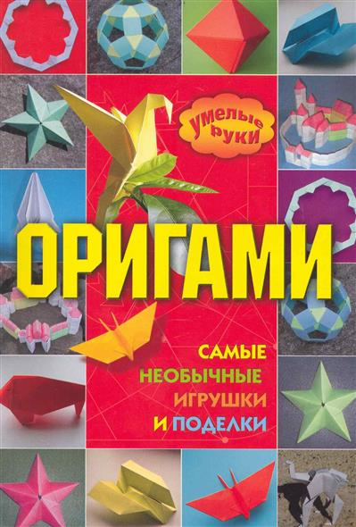 Оригами Самые необычные игрушки и поделки