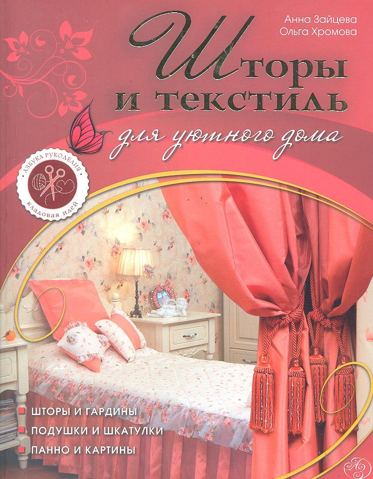 Зайцева А., Хромова О. Шторы и текстиль для уютного дома / текстиль для дома