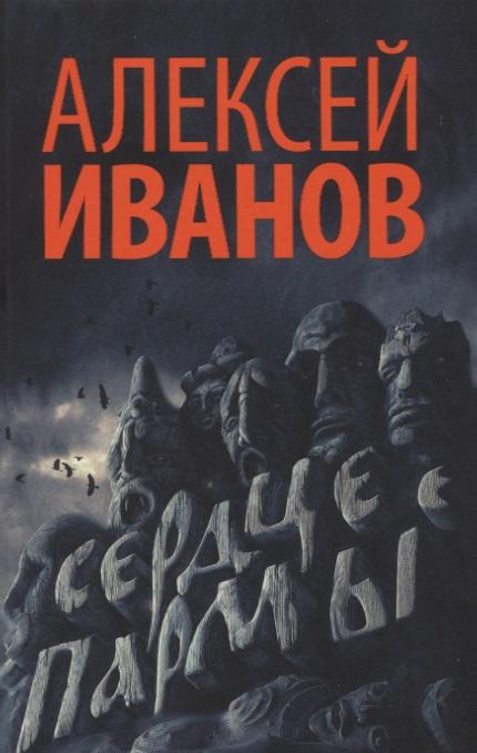 Иванов А. Сердце пармы
