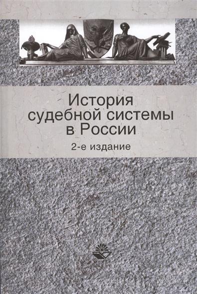 История судебной системы России