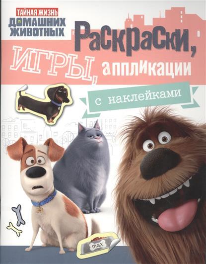 Смилевска Л., (ред.) Тайная жизнь домашних животных. Раскраски, игры, аппликации. С наклейками (розовая)