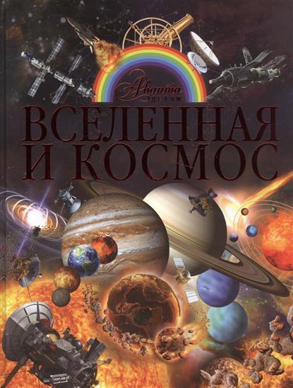 Ликсо В. Вселенная и космос кошевар д вселенная и космос