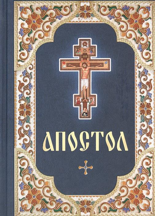 Плюснин А. (ред.) Апостол