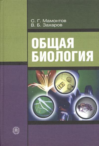 Общая биология. Издание девятое, стереотипное