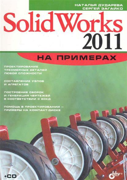 SolidWorks 2011 на примерах