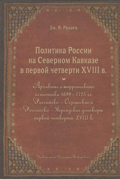 Рахае дж. Политика России на Сеерном Каказе перой четерти XVIII ека