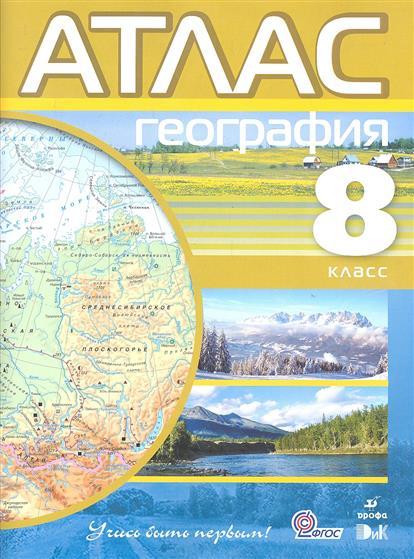 Атлас. География. 8 класс. 3-е издание, исправленное