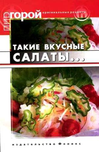 Плотникова Т. Такие вкусные салаты… плотникова т такие вкусные салаты…