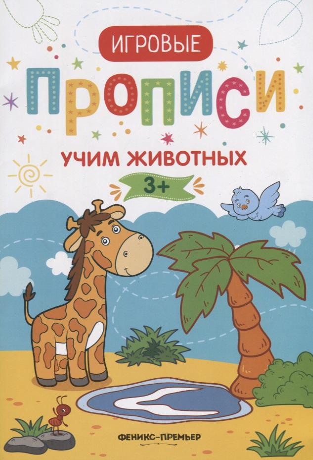 Мильштейн М. (ред.) Прописи. Учим животных