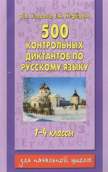 Узорова О.: 500 контрольных диктантов по русскому языку. 1-4 классы. Для начальной школы