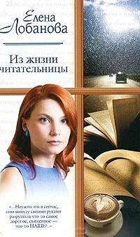 Лобанова Е. Из жизни читательницы