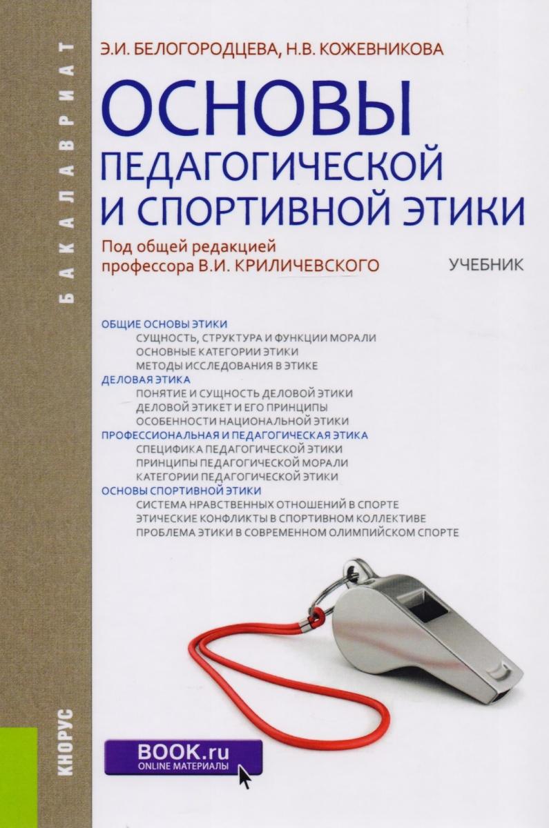 Белогородцева Э., Кожевникова Н. Основа педагогической и спортивной этики. Учебник