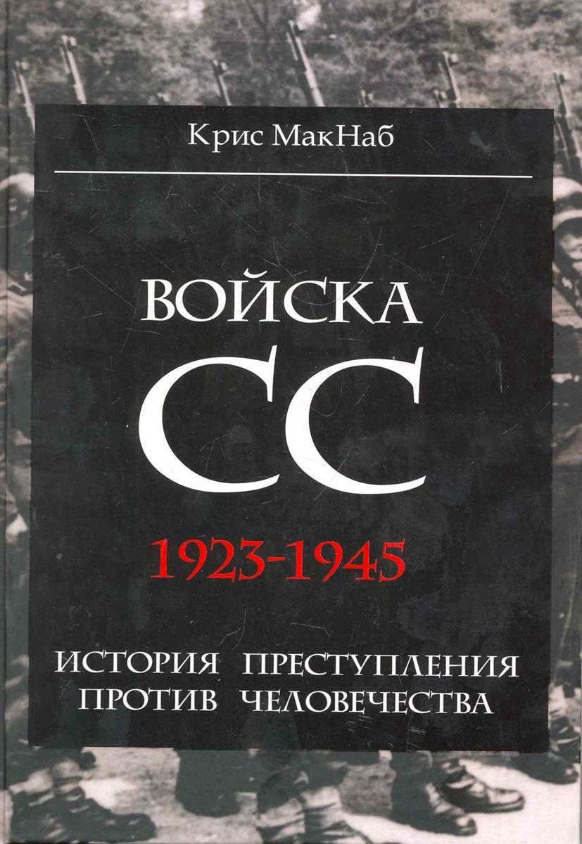 МакНаб К. Войска СС 1923-1945 история преступления против человечества