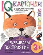 IQ-карточки с веселыми заданиями. Развиваем восприятие. 3 года
