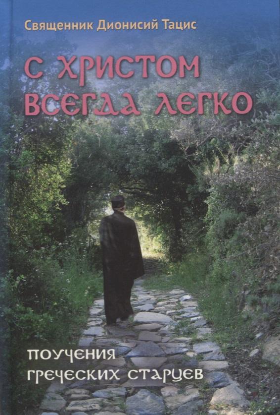 Священник Дионисий Тацис С Христом всегда легко. Поучения греческих старцев