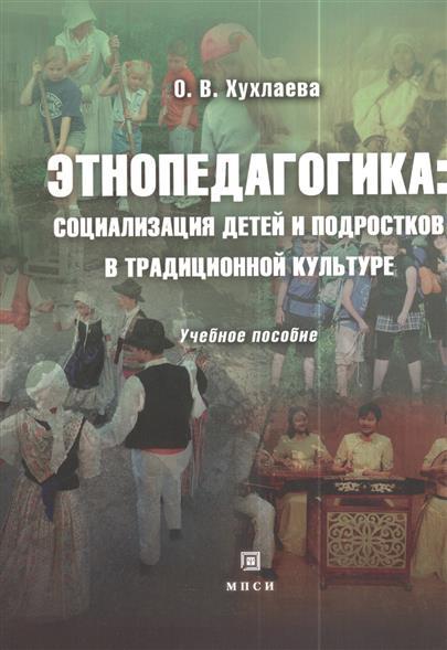 Этнопедагогика: социализация детей и подростков в традиционной культуре. Учебное пособие