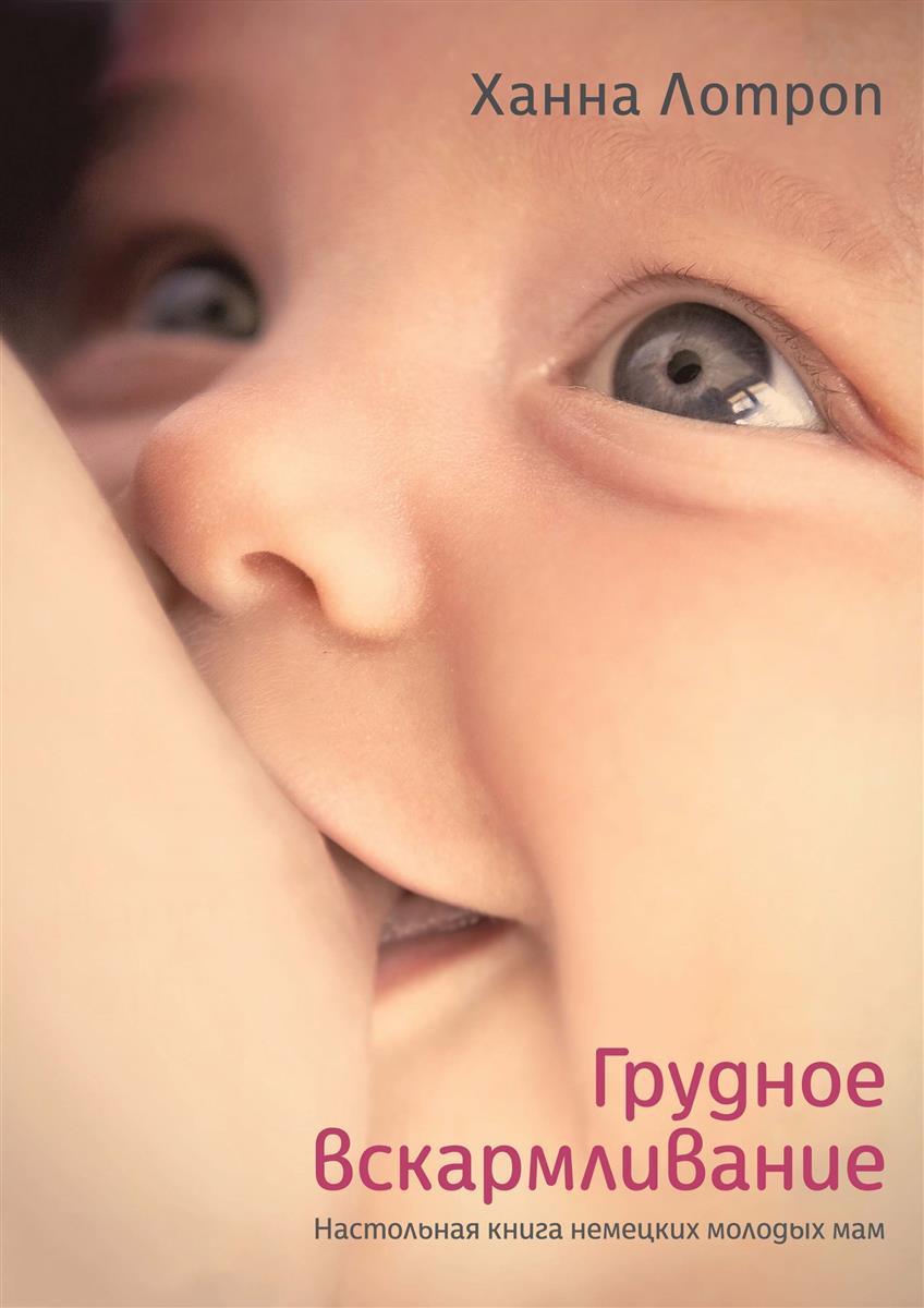 Грудное вскармливание Настольная книга немецких молодых мам
