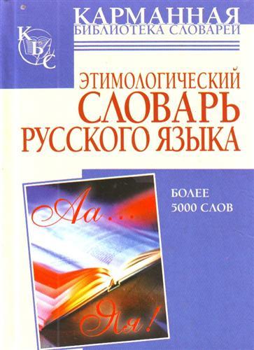 Этимологический словарь русского языка Бол. 5000 сл.
