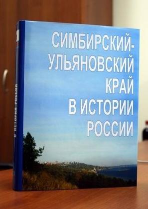 Симбирский-Ульяновский край в истории России