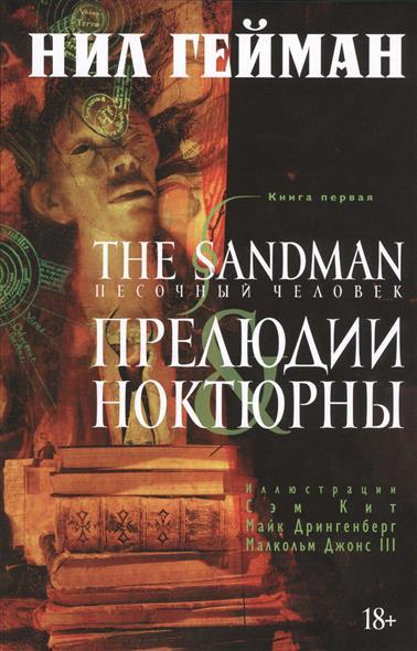 Гейман Н. The Sandman. Песочный человек. Книга 1. Прелюдии и ноктюрны the sandman 4