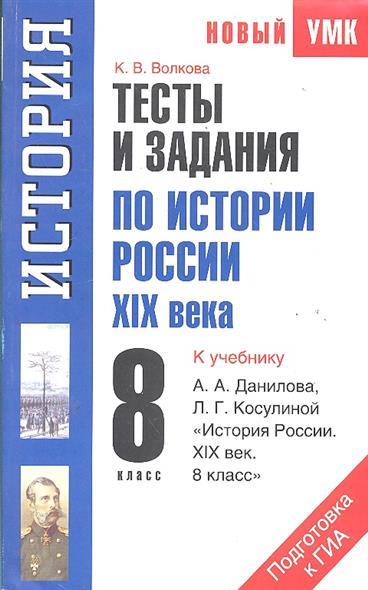 ГИА История России 19 век 8 кл Тесты и задания