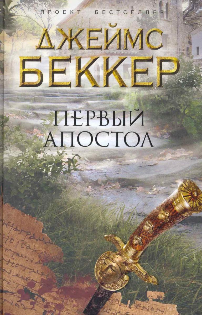 Беккер Дж. Первый апостол