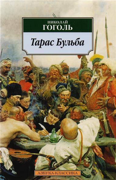 Гоголь Н. Тарас Бульба сергей александрович траилин тарас бульба