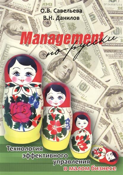 Management по-русски. Технология эффективного управления в малом бизнесе
