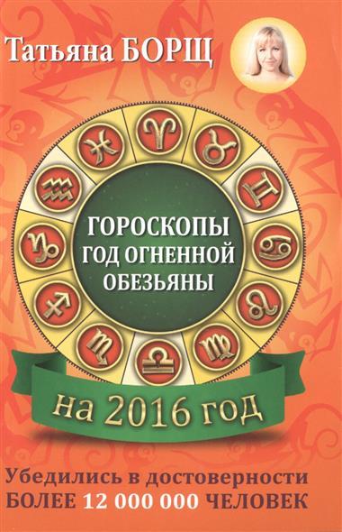 Гороскоп на 2016 год. Год огненной обезьяны