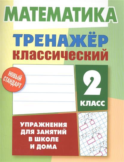 Ульянов Д.: Математика. 2 класс. Тренажер классический