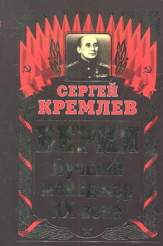 Кремлев С. Берия. Лучший менеджер XX века ISBN: 9785995503927