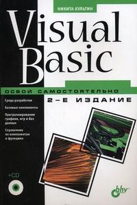 Культин Н.Б. Visual Basic Освой самостоятельно visual basic程序设计教程上机指导及习题解答(第2版)