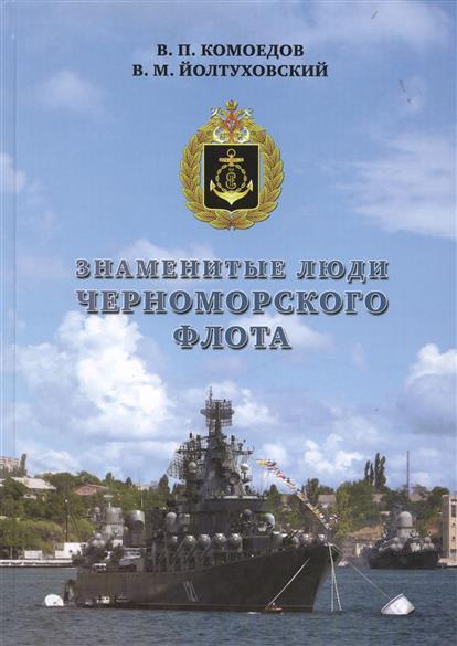 Знаменитые люди Черноморского Флота. Том I