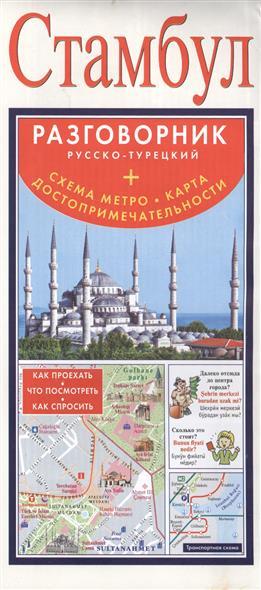 Стамбул. Разговорник русско-турецкий + схема метро. Карта. Достопримечательности