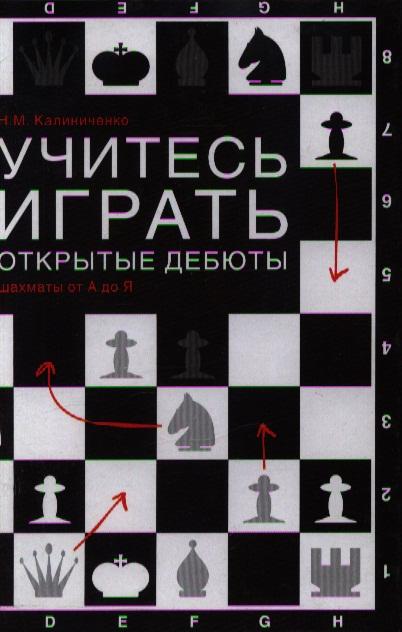 Учитесь играть открытые дебюты Шахматы от А до Я