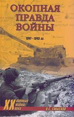 Окопная правда войны 1941-1945г.