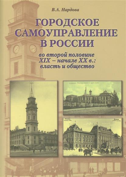 Городское самоуправление в России во второй половине XIX - начале XX в.: власть и общество