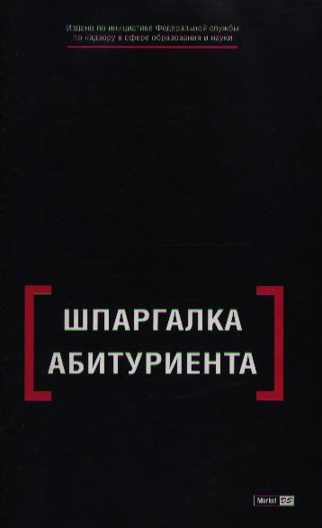 Шпаргалка абитуриента
