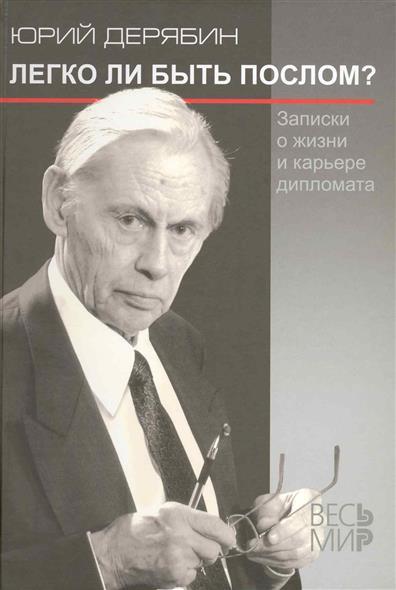 Легко ли быть послом Записки о жизни и карьере дипломата