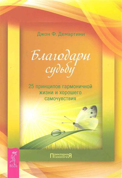 Благодари судьбу 25 принципов гармоничной жизни...