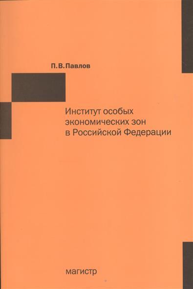 Павлов П. Институт особых экономических зон в Российской Федерации: финансово-правовые и организационно-экономические аспекты функционирования