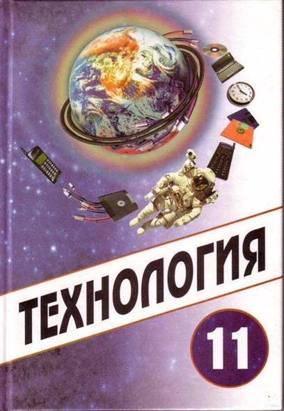 Технология 11 кл Учебник