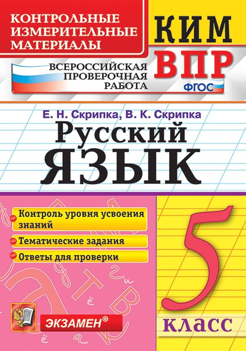 Русский язык. 5 класс. Контрольно-измерительные материалы. Всероссийская проверочная работа