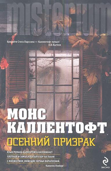 Каллентофт М. Осенний призрак каллентофт м дикая весна
