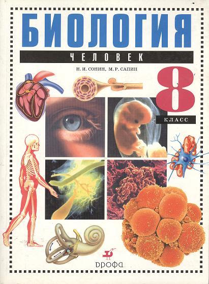 Биология. Человек. 8 класс. Учебник для общеобразовательных учреждений