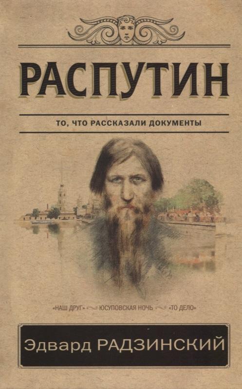 Радзинский Э. Распутин распутин