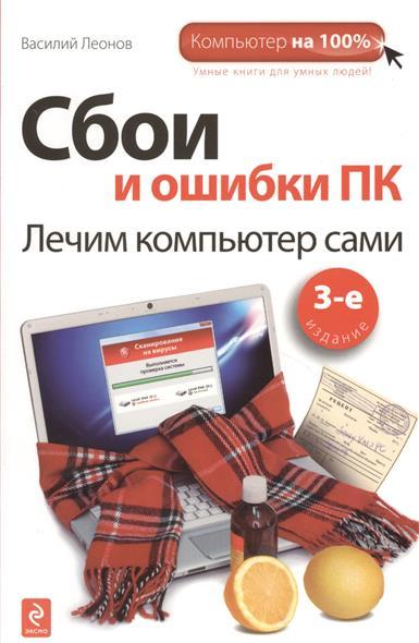 Леонов В. Сбои и ошибки ПК. Лечим компьютер сами. 3-е издание в и дикуль лечим спину от грыж и протрузий