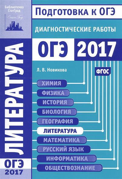 Новикова Л. Литература. Подготовка к ОГЭ в 2017 году. Диагностические работы