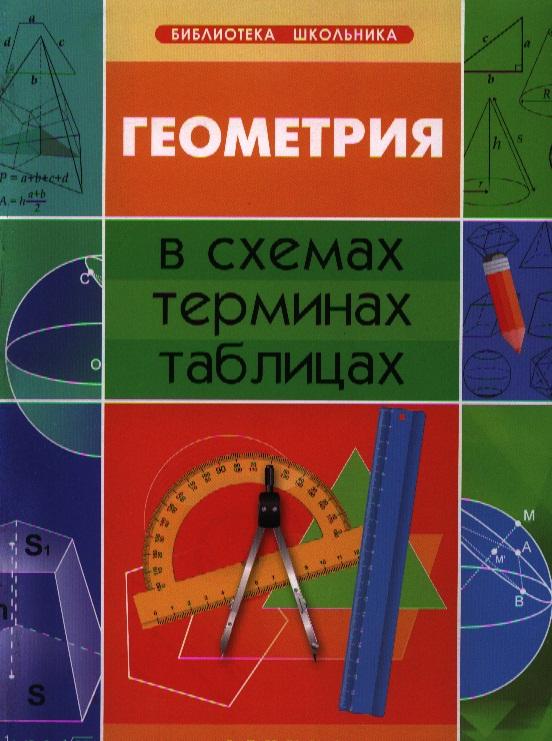 Роганин А. Геометрия в схемах, терминах, таблицах феникс геометрия в схемах терминах таблицах